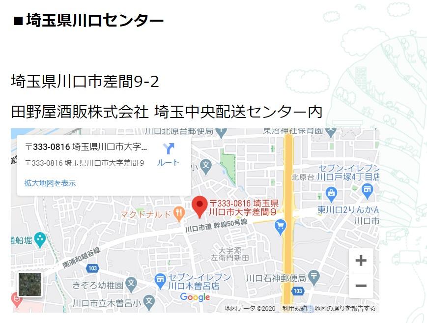 八百屋 ドライブ 埼玉 スルー